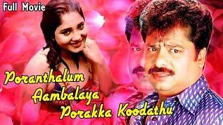 getlinkyoutube.com-Tamil Movie 2015 Full Movie  Porandhalum Ambalaiya Porakka Koodaadhu