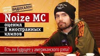getlinkyoutube.com-NOIZE MC смотрит иностранные клипы (Антивидеосалон #1)