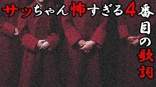 getlinkyoutube.com-【都市伝説】「さっちゃん4番目の歌詞」怖すぎる童謡 全ては室蘭で起きた本当の事件だった