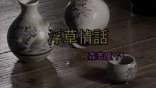 getlinkyoutube.com-浮草情話 (カラオケ) 森若里子