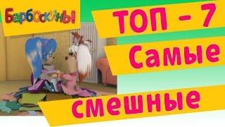 getlinkyoutube.com-Барбоскины - Самые смешные (ТОП 7)
