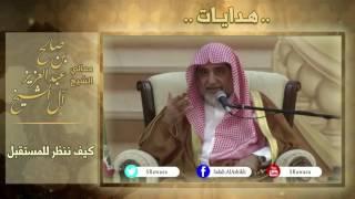 getlinkyoutube.com-كيف ننظر للمستقبل للشيخ صالح آل الشيخ