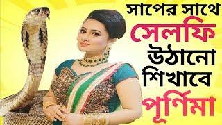 Purnima musically purnima tiktok video Bangladesh Celebrity Musically