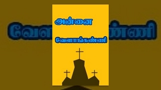 getlinkyoutube.com-Annai Velankanni
