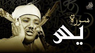 getlinkyoutube.com-عبد الباسط عبد الصمد   من الدرر النادرة .. سورة يـس كـاملة . HD