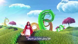 getlinkyoutube.com-اقرأ - تحدي القراءة العربي