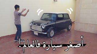 أشتريت أصغر سيارة فالعالم لأخوي ؟!!