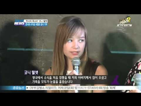 Connie Talbot - Interview {Korea, 2014}