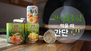 getlinkyoutube.com-과일통조림 먹을 때 간단 팁!