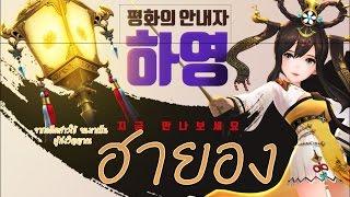 getlinkyoutube.com-[Ririmuz] รีวิว Ha-Yeong : จากสาวรับใช้ มาเป็นคนส่งผีไปเกิด !  Sevenknights KR 