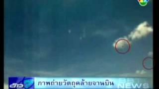 getlinkyoutube.com-UFO Thailand.