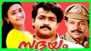 getlinkyoutube.com-Malayalam Super Hit Full Movie   Sadayam   Mohanlal & Maathu