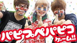 getlinkyoutube.com-負けたら顔面落書き!?パピプペパピコゲーム対決してみた☆【HIKAKIN×はじめしゃちょー×くまみき】