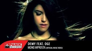 Demy - Μόνο Μπροστά feat. OGE   Official Music Video