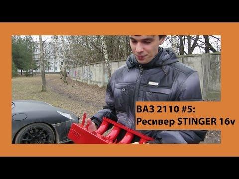 ВАЗ 2110 5: Тюнинг. Ресивер Stinger ваз v