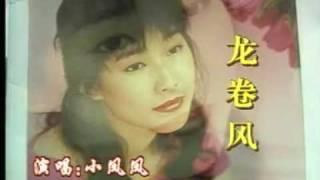 getlinkyoutube.com-龙卷风-小鳳鳳