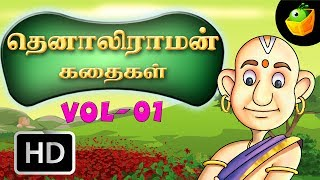 getlinkyoutube.com-Tenali Raman Full Stories Vol 1 In Tamil (HD) - Compilation of Cartoon/Animated Stories For Kids