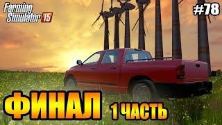 getlinkyoutube.com-Farming Simulator 15 прохождение - ФИНАЛ 1часть (78 серия) Farming Simulator 15 (1080р)