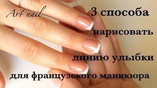 getlinkyoutube.com-Рисуем Линию Улыбки! Три способа!