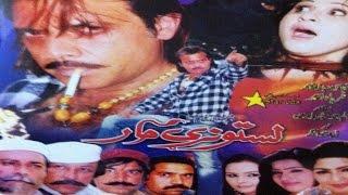 getlinkyoutube.com-Pashto Action Movie LASTO NARAY MAAR - Jahangir Khan Movie - Pushto Islahi Telefilm