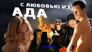 getlinkyoutube.com-боевик русские боевики криминал мелодрама смотреть классный фильм