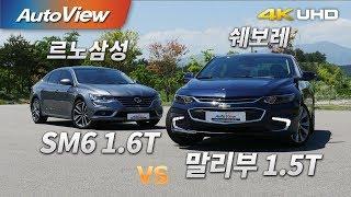 getlinkyoutube.com-[오토뷰] 말리부 1.5 터보 vs SM6 1.6 터보 비교 시승기
