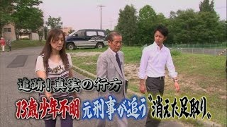 getlinkyoutube.com-真実の行方「13歳少年行方不明の謎」(13/9/26放送)