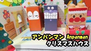 getlinkyoutube.com-アンパンマン 知育おもちゃ クリスマスハウス anpanman