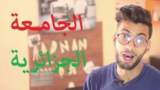 أنواع الطلبة في الجامعة الجزائرية by Adnan BK