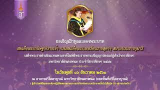 ประชาสัมพันธ์พิธีพระราชทานปริญญาบัตร มหาวิทยาลัยนครพนม ประจำปีการศึกษา 2562