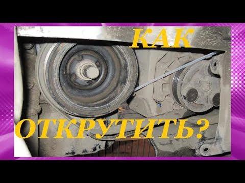 Как открутить болт шкива коленвала? How to unscrew the crankshaft pulley nut?