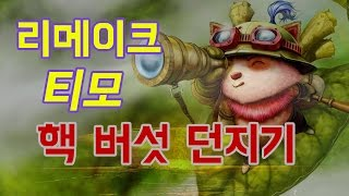 getlinkyoutube.com-리메이크 티모 핵 버섯 던지기