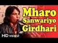 Ramdevji New Bhajan - Mharo Sanwariyo Girdhari | Bhagwat Suthar | Halela Live | Rajasthani Bhajan