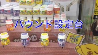 getlinkyoutube.com-【UFOキャッチャー】バウンド設定台景品を取る!