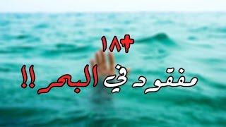 getlinkyoutube.com-قصص جن : ( مفقود في البحر ) كاملة ..  !