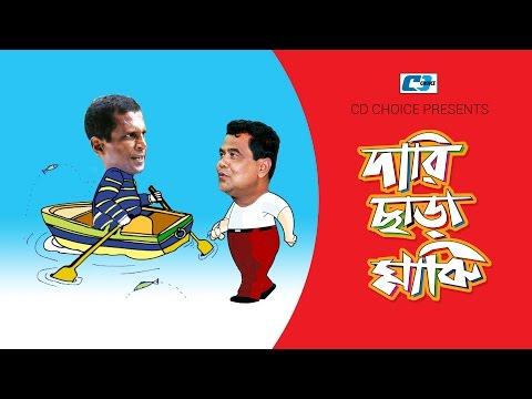 Dari Chara Majhi | Bangla Natok | Hasan Masud | Tisa | Sohel Khan | Chanchal