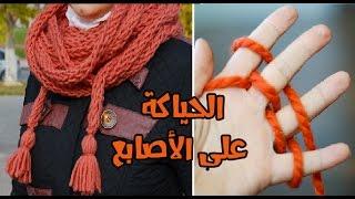 getlinkyoutube.com-مشاريع تريكو صغيرة - الحياكة على الأصابع - Finger knitting