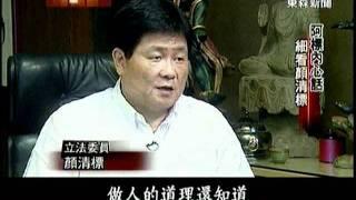 getlinkyoutube.com-09.17.2011 台灣啟示錄 - 顏清標 1/2