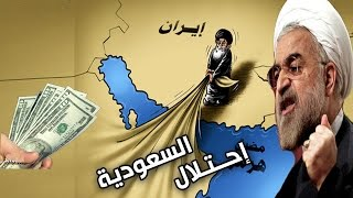 getlinkyoutube.com-إيران تشتري السعودية بالمال - عاصفة الحزم