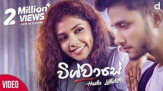 Wishwase - Hasha Lakshitha Official Music Video   Sinhala New Song 2018   Best Sinhala Songs