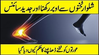 According To Hades & Science Why Pent Prohibited Below The Ankles Urdu Hindi
