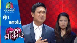 getlinkyoutube.com-คดีสีชมพู | ตุ๊ก - แตงโม | 16 ก.ย. 58 Full HD