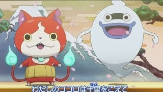 getlinkyoutube.com-3DS用ゲーム「妖怪ウォッチ2 元祖/本家」PV 初恋峠Ver #Youkai watch 2 #Nintendo 3DS