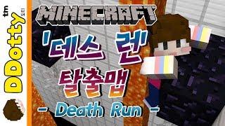 getlinkyoutube.com-함정 발동!! '데스 런' 미니게임 탈출맵 - Death Run - [마인크래프트-Minecraft] [도티]