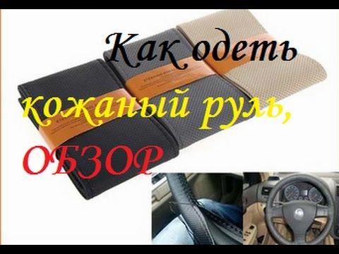 Обтяжка кожей руль, Nissan Almera N16