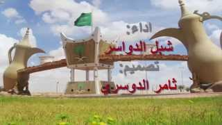 getlinkyoutube.com-ايه حنا الدواسر يافخر اداء شبل الدواسر + رابط تحميل Mp3