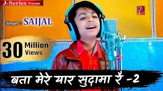 बता मेरे यार सुदामा रै - Bata Mere Yaar Sudama Re - 2 | Haryanvi Bhajan  | Singer - Saijal