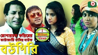 "getlinkyoutube.com-Eid Special Bangla Funny natok 2016 - ""Bou Giri""  Full Natok   Ft- Mosharraf karim , Full HD"