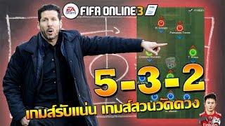 getlinkyoutube.com-แผน FIFA Online 3 : แผน 5-3-2 รับแน่น รุกไปลุ้นเอา「NEW ENGINE」