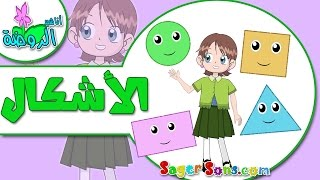 getlinkyoutube.com-اناشيد الروضة - تعليم الاطفال - الأشكال بدون موسيقى - بدون ايقاع